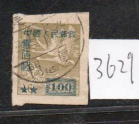 (3629)改5-100元/16元销厦门戳