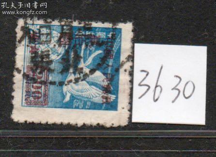 (3630)改5-200/2元销地名左读(张家口)张北(县)日期右读