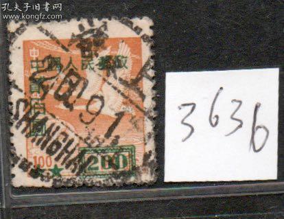 (3636)改5-200元/1元 销上海 癸。该票发行次日戳