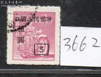 (3662)改9-5元旧