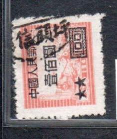 (3665)改7一100元销坪头信戳(宝鸡陈仓区坪头镇)
