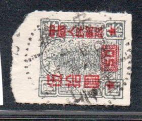 (3667)改10-50/50元点线齿销安徽 灵山 全戳