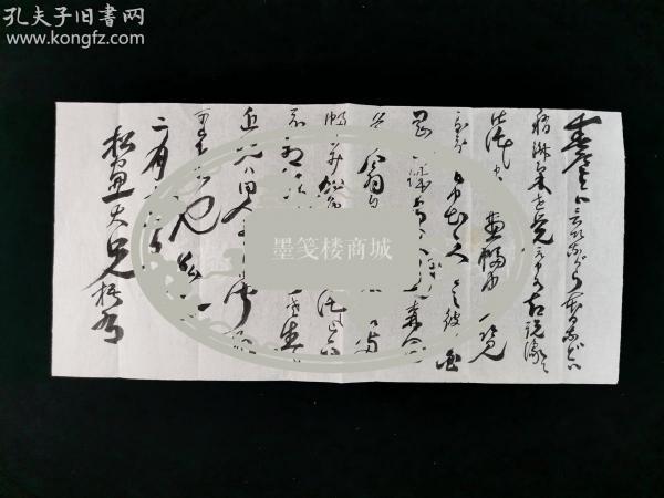 清末民国 佚名 毛笔信札一通一页 HXTX312730