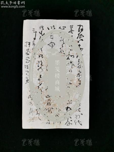 清末民国 佚名 毛笔信札一通一页(使用精美花笺纸书写)HXTX302729
