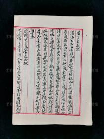 清末民初著名革命家、思想家、学者 章炳麟 民国十三年(1924)毛笔文稿《清淇公志跋》一份两叶四面(此为代笔)HXTX313164