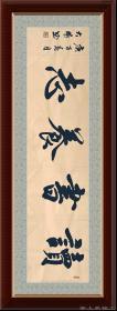 书法家协会会员大鹏老师的手写作品  读书养志 尺寸138*34四尺对开