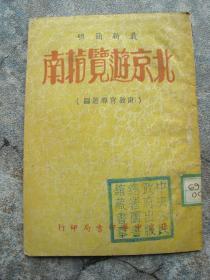 最新简明《北京游览指南》(附故宫导游图)