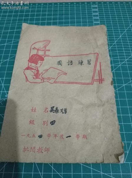 解放初国营歙县百货商店监制,鹤记印刷所承制,8开20页毛边纸全白薄一册。有3页空白,其余毛笔抄习。