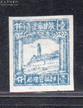 (3524)西北區第二版寶塔山1000元新