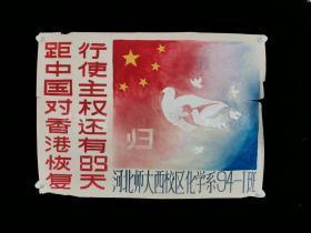 1997年 河北师大西校区化学系94-1班 创作庆祝香港回归画稿《距中国政府对香港恢复行使主权还有89天》一幅HXTX313147