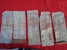清朝木刻各种老票证,咸丰,同治,共21张合拍,品好如图,。