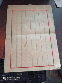 宣纸信笺纸23页
