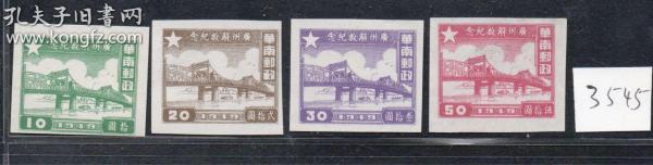 (3545)华南区广州解放新4枚