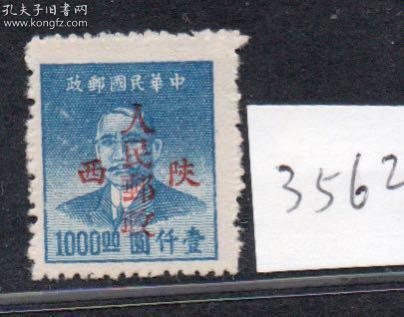 (3562)西北区加陕西人民邮政1000元新