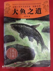 动物小说  大鱼之道