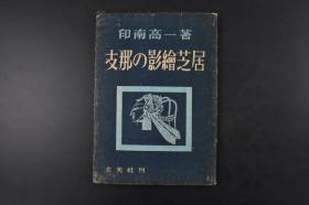 (丙1087)一版一印限量发行2000部《支那の影绘芝居》1册全 中国皮影艺术 皮影戏与大东亚民族的艺能的特性 舞台与演出演技 皮影戏的历史 滦州 各国的皮影戏 皮影戏对日本的影响等内容 玄光社 1944年 日本发行