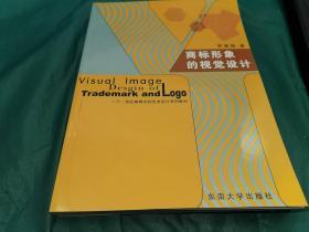 此书虽然是一本教科书,但穷尽了几乎可见的抽象图形符号 《商标形象的视觉设计》2006年东南大学出版社,小16开、290页,平装本九五成,目前见到的,用图示图形方法讲解的标志书,作者的理论功力非同凡响,符号学几何图形学 都用的娴熟。非常好的自学参考书,