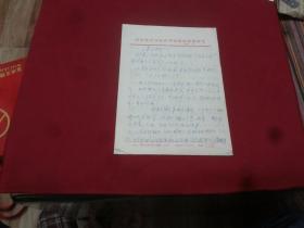 文革时期国家海洋局:资料信函,16开本13页,首页开头带最高指示