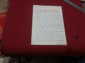 文革时期国家海洋局:资料信函,16开本5页,首页开头带最高指示,要斗私批修-----