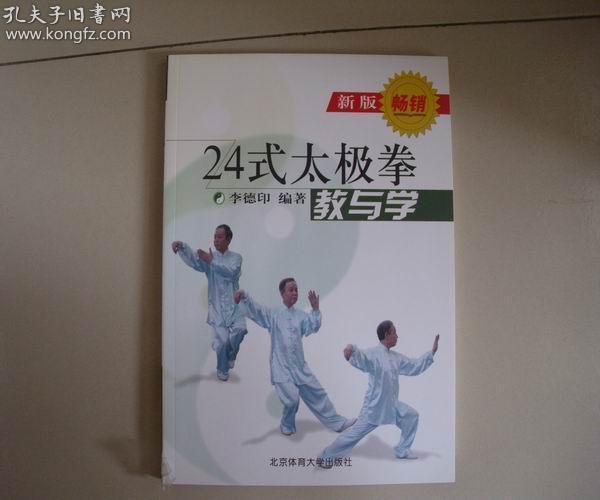 24式太极拳 教与学 第2版