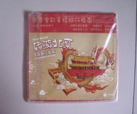 北京全彩手绘旅行指南 转游北京手绘旅行指南 库存书