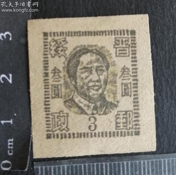 晋绥邮政3元。