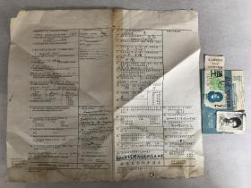"""北大哲学教授""""王守常""""出国申请表及1983年电气车月票各一。"""