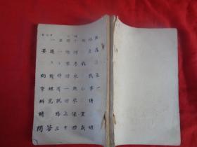 民国影印本,书名不祥,1厚册全,32开,160面,品如图。