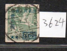 3624)改5-100元/50元销西安市收发组戳(地名带市)