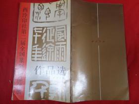 印谱《西泠印社第二届篆刻作品评展作品选》1991年,1册全,西冷印社,16开,厚0.8cm,品好如图。
