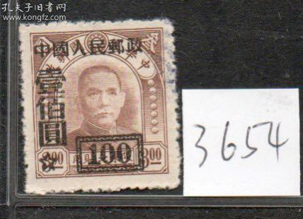(3654)改3-100元/3元信销