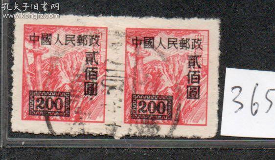 (3658)改1-200元信销双联