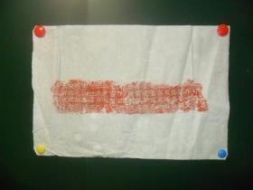 魏碑残石,原石手拓,朱拓本,《魏碑拓片》,书法横幅