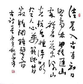 甘肃省书法家协会主席 马少青 书法