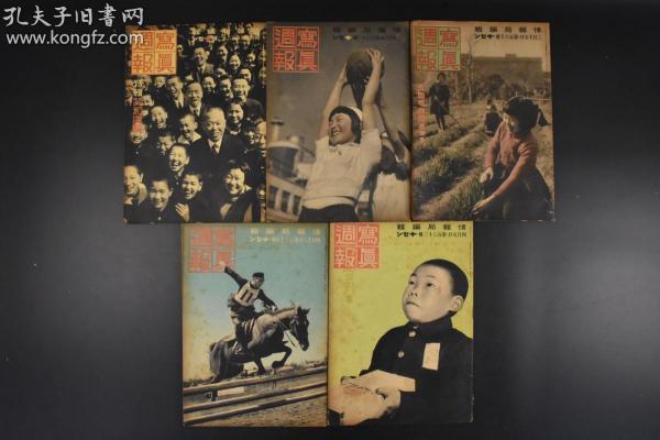 (丙1315)5本连载合售 侵华史料《写真周报》1941年3月19日~4月16日 华中巡回映写班 南京·北京 伪国民政府还都一周年祝典 汪精卫 北京大和殿 余市长等内容 大量老照片插图 情报局编辑 内阁印刷局