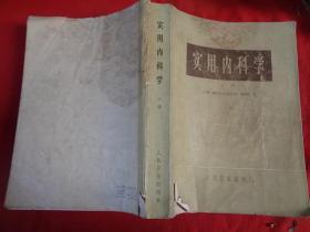 中醫平裝書《實用內科學》1978年,1厚冊全,上海第一學院,16開,680頁,品好如圖。