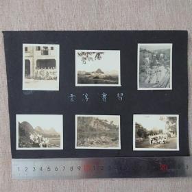 解放初广东云浮一组六枚,其中一枚摄于中南区重工业部有色金属管理局西江办事处前。