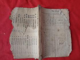 民国平装书《吴佩孚----中国之将来》民国,1册(残本),32开,厚1cm,品如图。