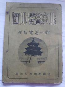 《北京名胜游览地图附游览解说》.1952年复兴舆学社版