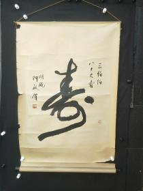 高惠敏 笔名阿敏   书法   一幅   精品  尺寸68————62厘米   【  保真 】原裱