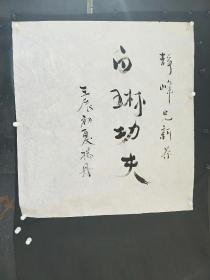 杨丹  书法  一幅  精品  尺寸97————90厘米 【保真】
