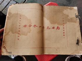 民国上海有正书局珂罗版影印本,中国画集外册第六,《南田花卉山水合册》,一册,内收珂罗版画8幅。
