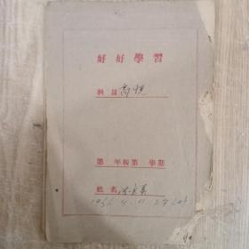 50年代  医学笔记本一个 已写满  20页 D051409