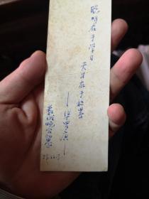 华罗庚亲笔书签