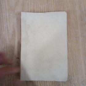 60年代  化学笔记本一个  100页 有大量笔记,少许空白页   D050708