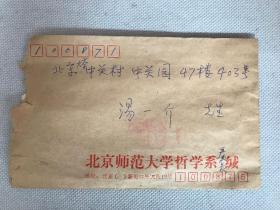 """北师大""""严春友""""教授写给国学大师哲学家""""汤一介""""的书信,一通一页(附实寄封)。"""
