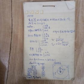50年代 笔记本一个 基本已写满  约有50页 (缺少前封皮)  D050707