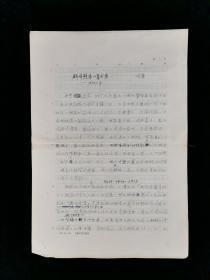 著名军旅作家、原上海作协副主席 哈华 1979年手稿《群峰竞秀 山青水碧——桂林纪事》一份八页 HXTX314699