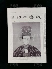 民国二十三年(1934)九月出版 故宫印刷所承印 《故宫周刊》第387-389期 各一张(内收多幅器物、书画图片)HXTX312994