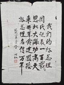 著名书画家、曾任国家民委老年书画研究会会长 张红1998年书法作品《我们的好总理》一幅(纸本软片,约5.9平尺,钤印:张红)HXTX312928
